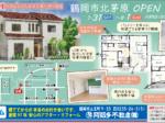 7/31・8/1 北茅原新築内覧会開催!