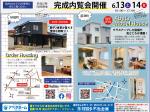6/13(土)14(日)【新築住宅2棟】内覧会開催!