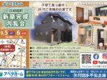 【限定開催】9/5(土)6(日)日和田町にて新築内覧会!