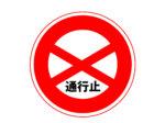 6/7聖火リレーによる交通規制のお知らせ