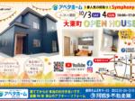 10/3(土)4(日)大東町完成内覧会開催!