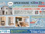 8/22(土)23(日)苗津モデルハウス内覧会開催!
