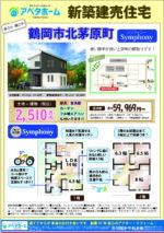 茅原字草美鶴・2440万新築建売住宅