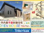8/21(土)22(日)外内島平屋住宅完成内覧会開催