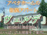 新築アパート「ヴェルデ」完成内覧会開催!