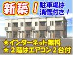若葉町新築アパート201[89287975]